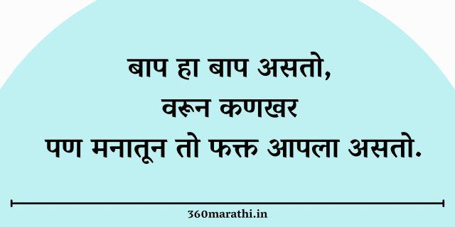 Fathers Day Quotes In Marathi फादर्स डे मराठी शुभेच्छा -