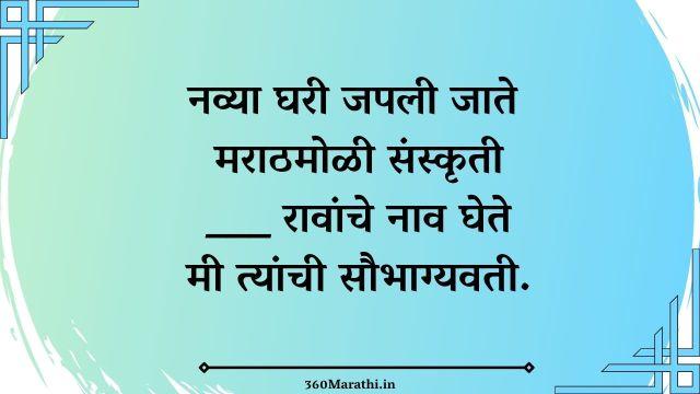 Marathi Ukhane For Female images 10 -