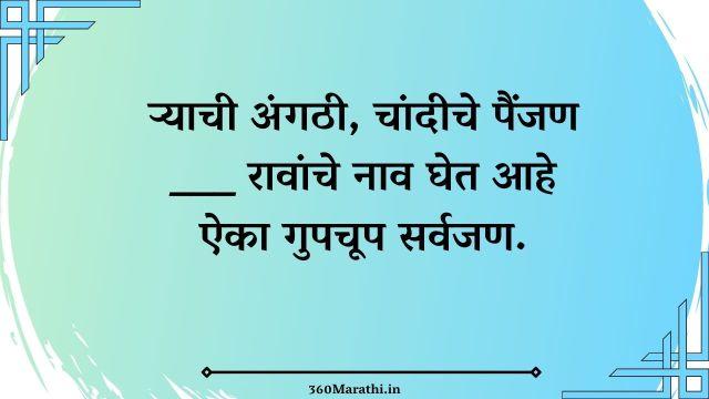 Marathi Ukhane For Female images 12 -