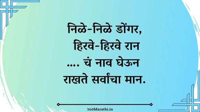 Marathi Ukhane For Female images 19 -