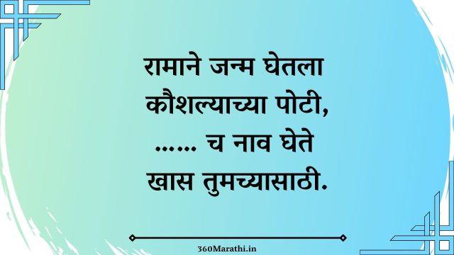 Marathi Ukhane For Female images 22 -