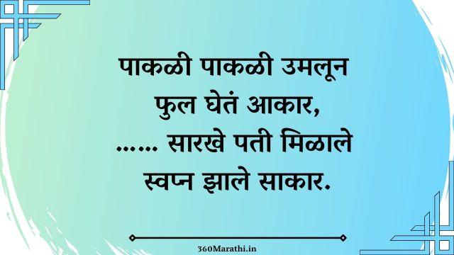 Marathi Ukhane For Female images 23 -
