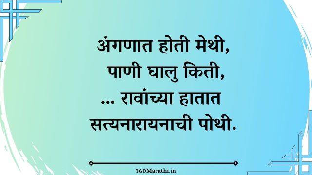 Marathi Ukhane For Female images 25 -