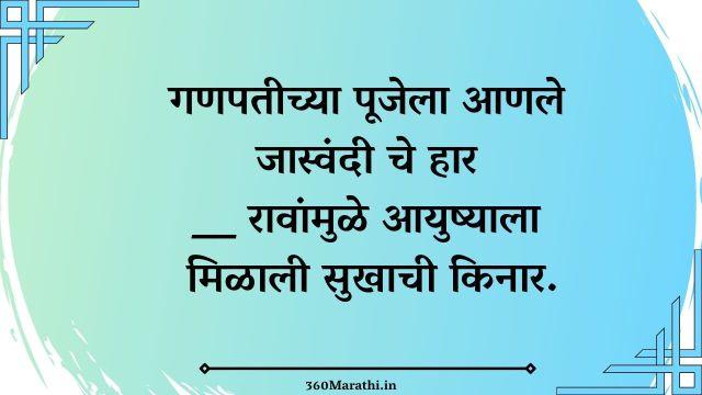 Marathi Ukhane For Female images 29 -