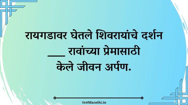 Marathi Ukhane For Female images 5 -