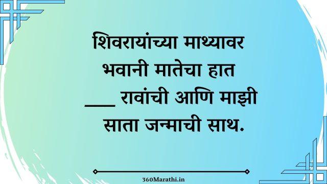 Marathi Ukhane For Female images 6 -