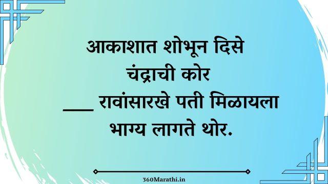 Marathi Ukhane For Female images 9 -