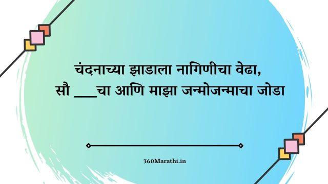 Marathi ukhane for male images 3 -