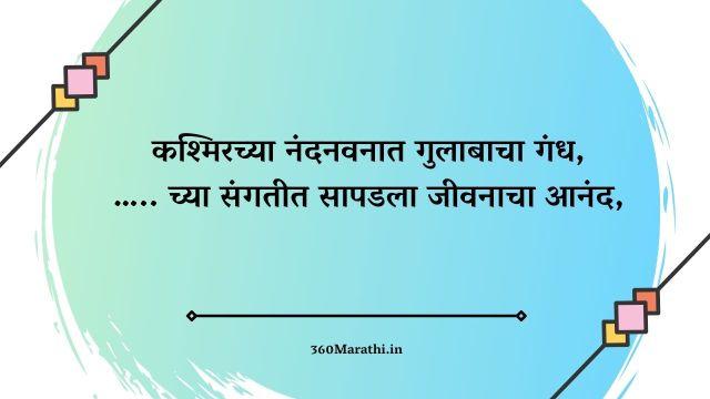 Marathi ukhane for male images 4 -