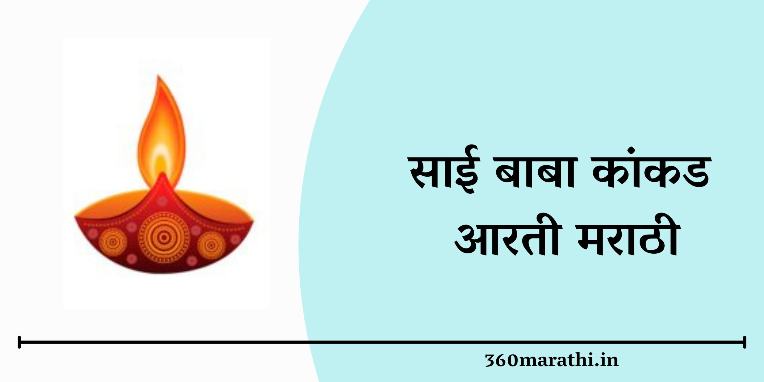 (PDF/MP3)साई बाबा कांकड आरती मराठी Lyrics   Sai Baba Kakad Aarti Marathi Lyrics   Kakad Aarti Mp3 Download