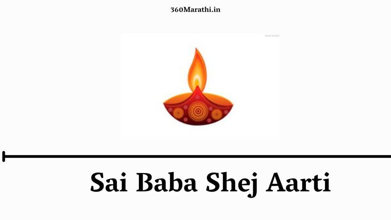 (Lyrics,PDF,MP3) Sai Baba Shej Aarti, Marathi, Hindi, English