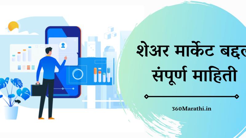 शेअर मार्केट म्हणजे काय   Share Market Information in Marathi