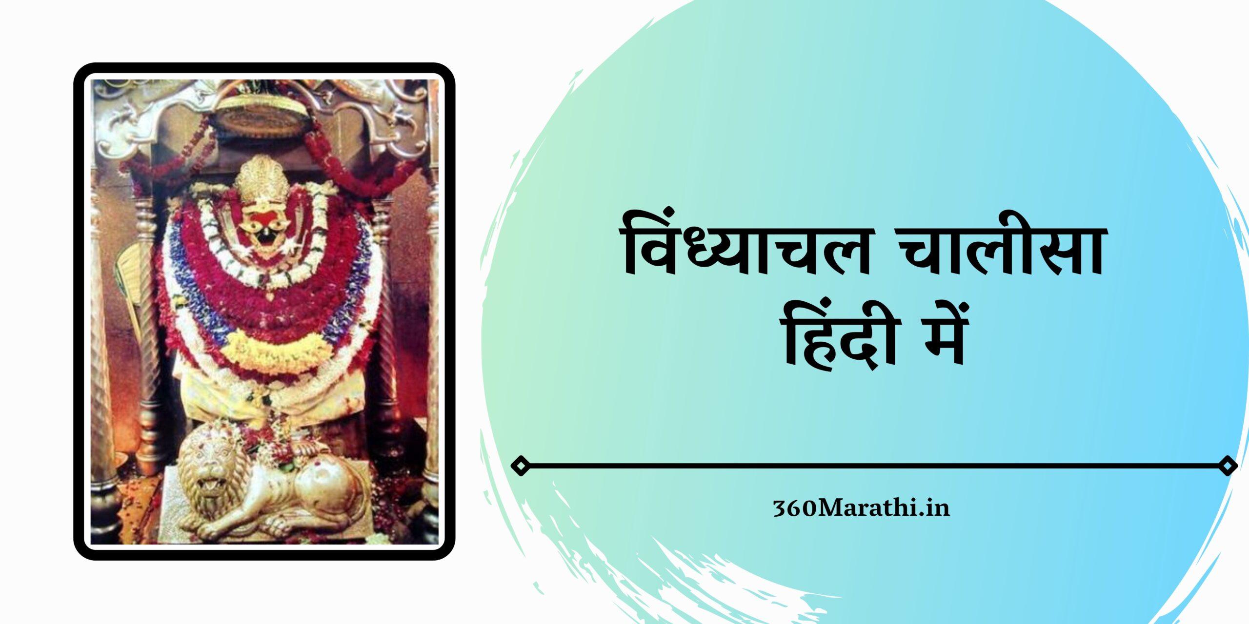 [ PDF/Lyrics ] Vindheshwari Chalisa in Hindi | विन्ध्येश्वरी चालीसा हिंदी में