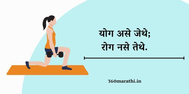 Yoga Day 2021 Marathi Status, Quotes, Wishes, Images, SMS, Slogans & Information