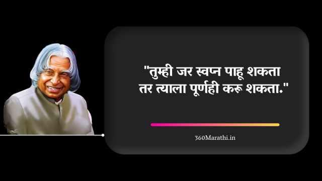 Abdul Kalam Quotes in Marathi | ए पी जे अब्दुल कलाम यांचे सुविचार