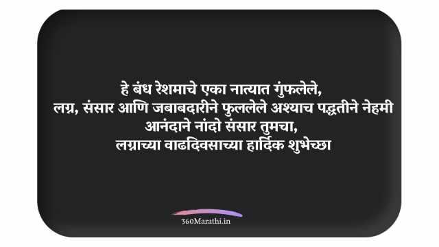 आई वडिलांना लग्नाच्या वाढदिवसाच्या शुभेच्छा  | Anniversary wishes for mom and dad in marathi