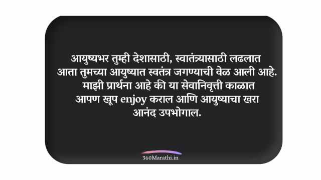 retirement wishes for army man in marathi