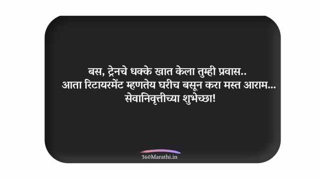retirement quotes in marathi