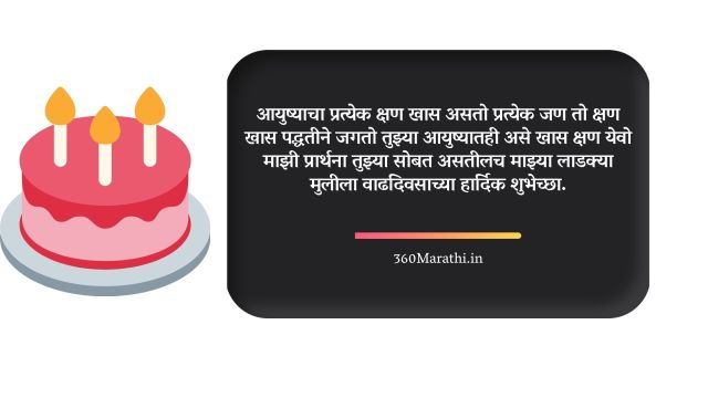 Birthday Wishes in Marathi For Daughter 2 -