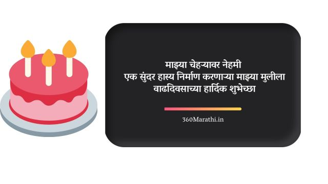 Birthday Wishes in Marathi For Daughter 6 -