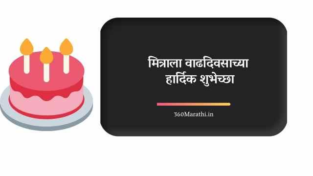 Birthday wishes in marathi for Friends