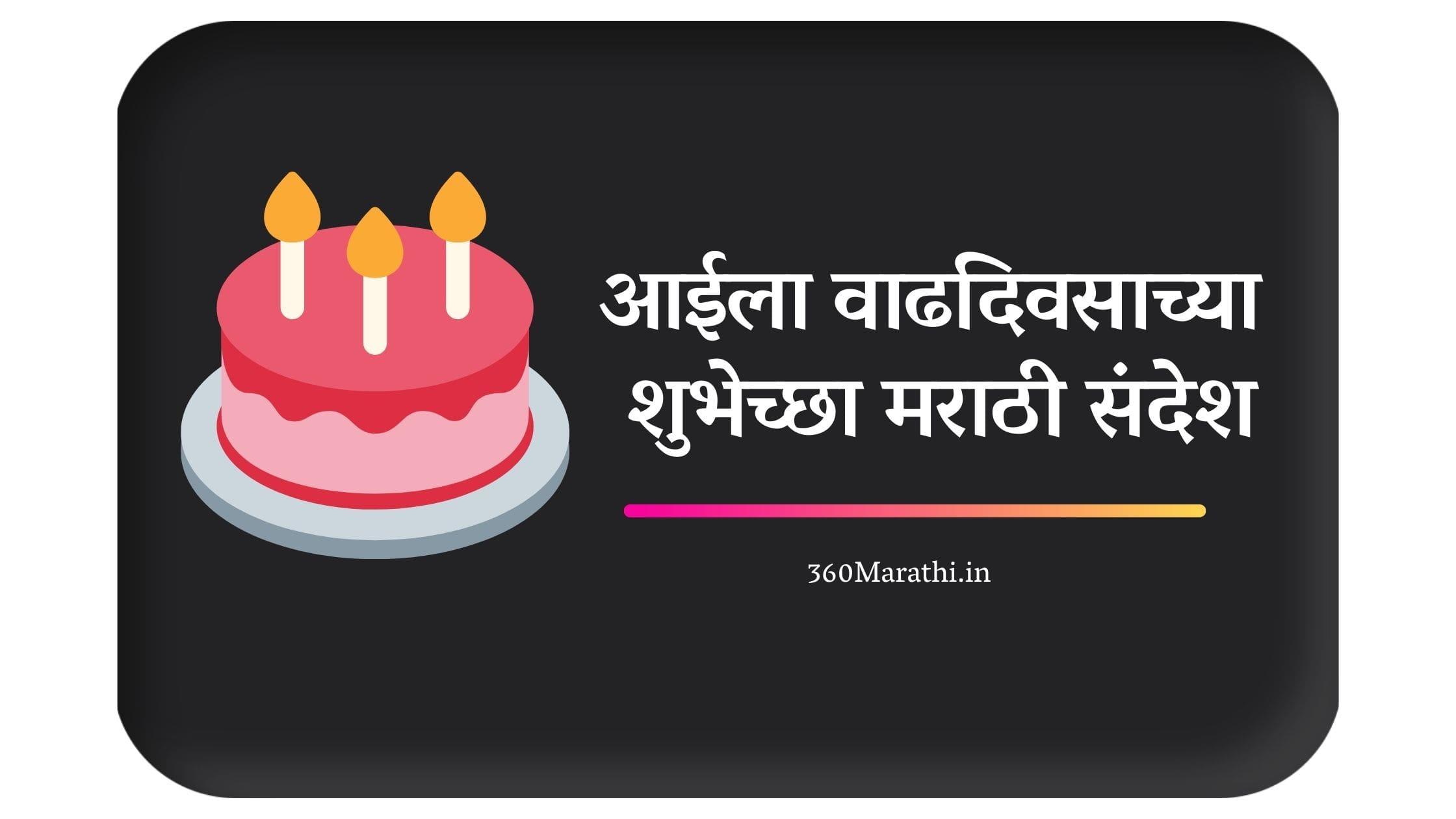 Birthday Wishes in Marathi For Mother | आईला वाढदिवसाच्या शुभेच्छा मराठी संदेश