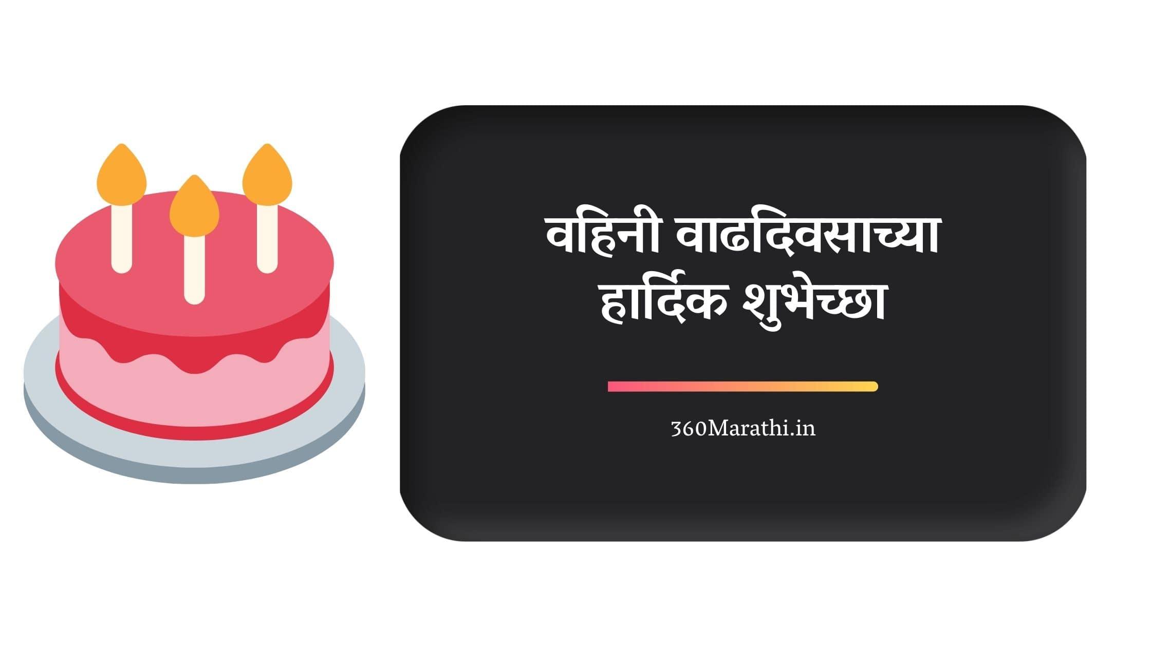Birthday Wishes in Marathi For Vahini | वहिनी वाढदिवसाच्या हार्दिक शुभेच्छा
