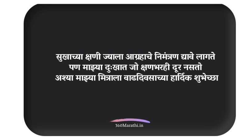 Birthday Wishes in Marathi for Friends | मित्राला वाढदिवसाच्या शुभेच्छा संदेश