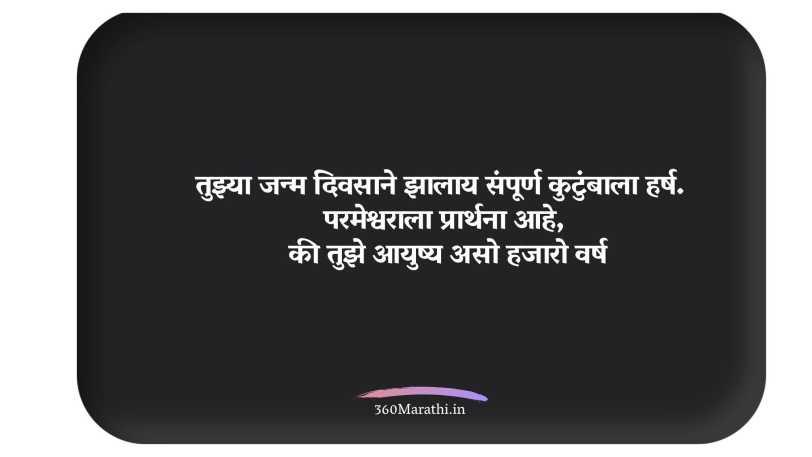 Birthday Wishes in Marathi for daughter | मुलीला वाढदिवसाच्या शुभेच्छा संदेश