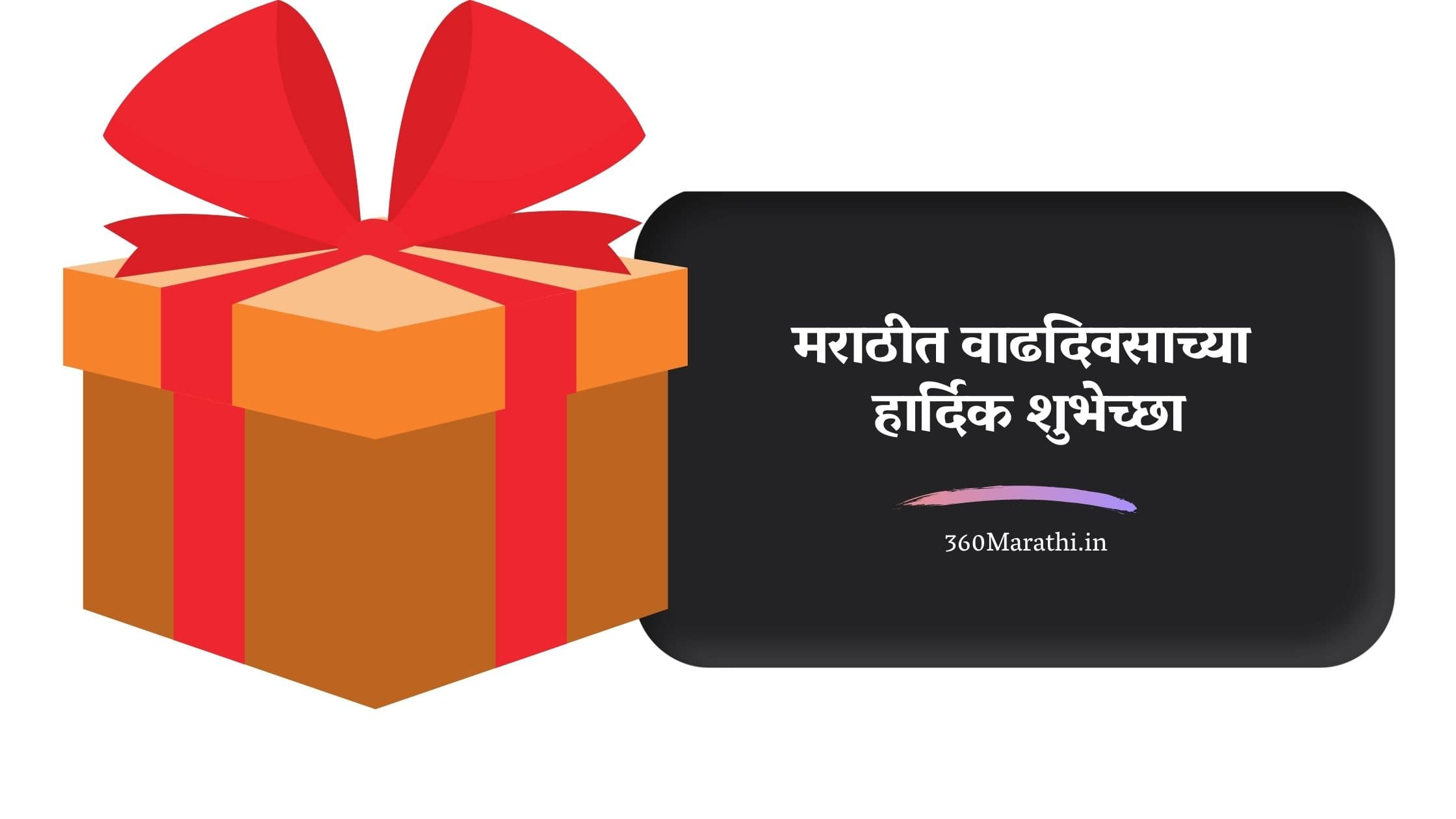 Birthday Wishes in Marathi   वाढदिवसाच्या हार्दिक शुभेच्छा