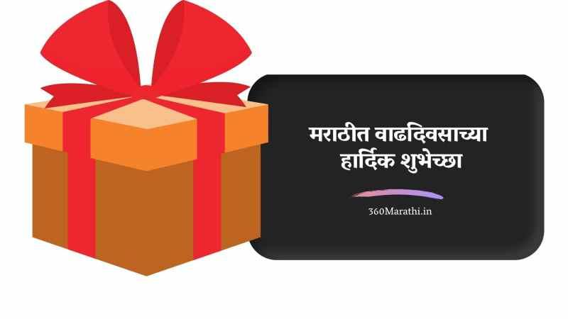 Birthday Wishes in Marathi | वाढदिवसाच्या हार्दिक शुभेच्छा