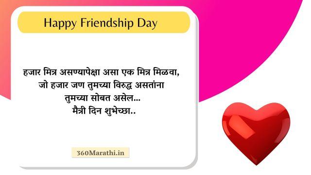 Friendship Day 2021 Marathi Status Wishes Quotes SMS Shayari Friendship दिन शुभेच्छा. 3 -