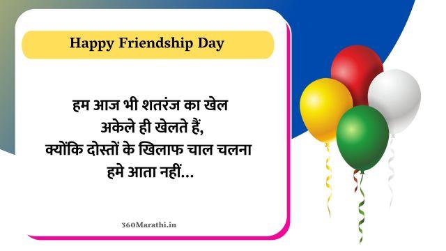 hindi friendship day status
