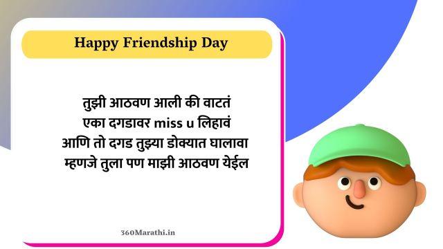 Friendship Day Marathi Status Wishes Quotes SMS Shayari | Best Friendship दिन शुभेच्छा.