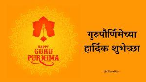 Guru Purnima Quotes in Marathi 1 1 -