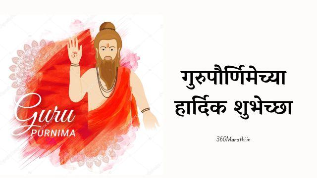 Guru Purnima Quotes in Marathi 4 -