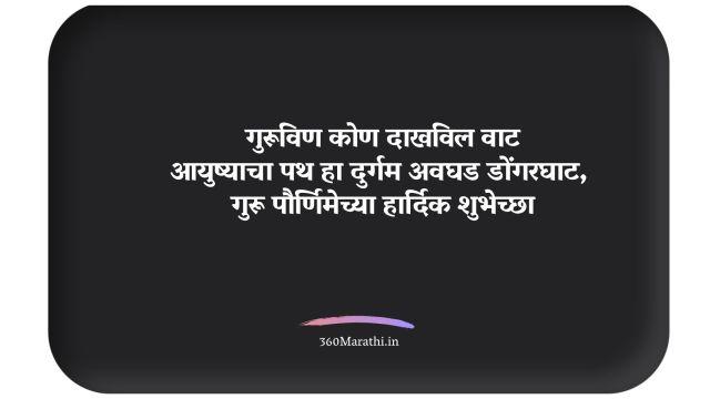 Guru Purnima Quotes in Marathi -