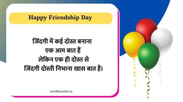 Hindi Shayari For Friendship Day 7 -