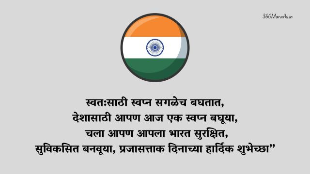 Independence day wishes in Marathi 2 -