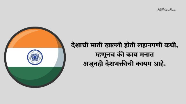Independence day wishes in Marathi 6 -