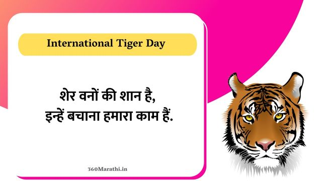 International Tiger Day 2021 Quotes in hindi -