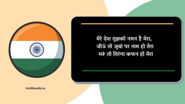 Kargil Vijay Diwas Shayari 12 -