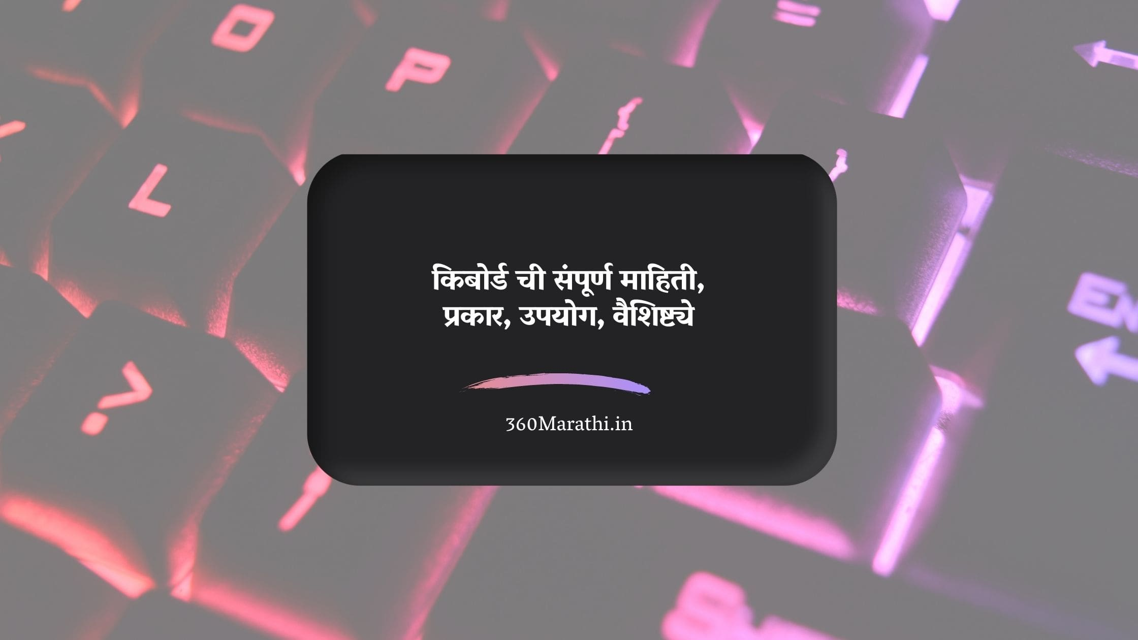 किबोर्ड ची संपूर्ण माहिती, प्रकार, उपयोग, वैशिष्ट्ये -Keyboard Information In Marathi, Types, Uses