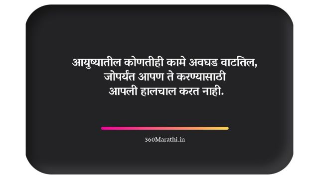 Life Quotes in Marathi 14 -