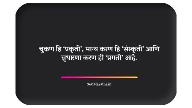 Life Quotes in Marathi 31 -