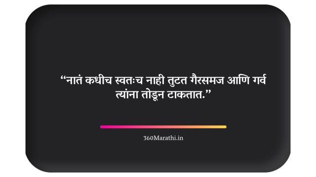 Life Quotes in Marathi 32 -