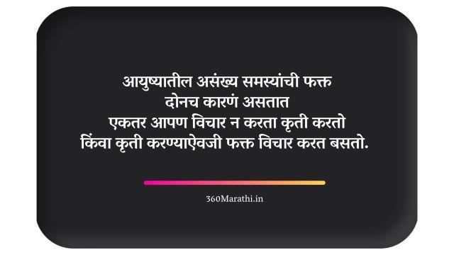 Life Quotes in Marathi 8 -