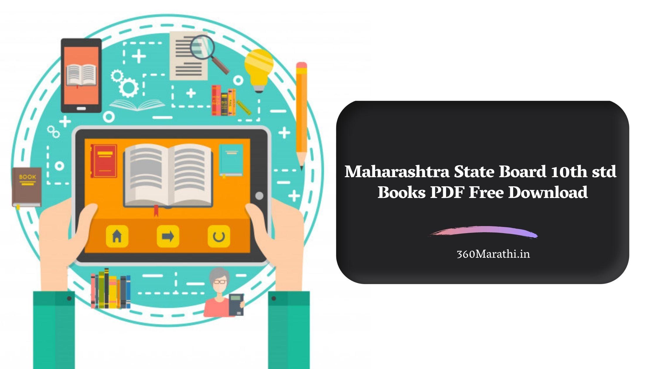 Maharashtra State Board 10th std Books PDF Free Download