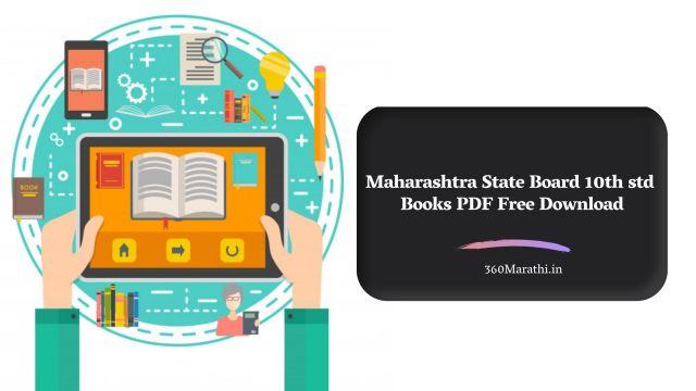 Maharashtra State Board 10th std Books PDF
