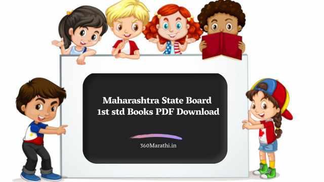 Maharashtra State Board 1st std Books PDF Download-min